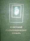 А. М. Прохоров, М. С. Гиляров - Советский энциклопедический словарь