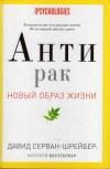 Купить книгу Серван-Шрейбер, Давид - Антирак. Новый образ жизни