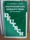 Купить книгу Завьялова, В.М. - Практический курс немецкого языка (для начинающих)
