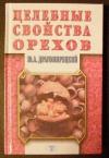 Купить книгу Драгомирецкий - Целебные свойства орехов