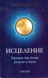 Купить книгу Чжи Ган Ша - Исцеление. Терапия для души, разума и тела