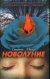 купить книгу Стефани Майер - Сумерки. Новолуние