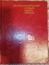 купить книгу Минина, Таттар - Энциклопедический словарь юного зрителя