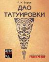 Купить книгу Егоров, Р.И. - Дао татуировки