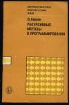 Баррон Д. - Рекурсивные методы в программировании. Серия: Математическое обеспечение ЭВМ.