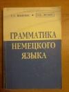 Купить книгу Шнитке Т. А.; Эрлих Э. Б. - Грамматика немецкого языка