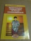 Купить книгу Покровский Б. - Дыхательная гимнастика по методу Стрельниковой