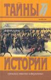 Купить книгу Соколова, А.И. - Царский каприз