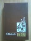 Купить книгу Баранова М. В. - Лилии