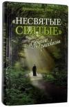 Купить книгу Архимандрит Тихон (Шевкунов) - Несвятые святые и другие рассказы