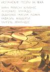 Купить книгу [автор не указан] - Том 143. Испанские поэты ХХ века