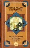 Купить книгу Дионисий Фрейер, Якоб Бёме, Джон Ди - Герметическая космогония