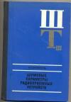 Крейнгель Н. С. - Шумовые параметры радиоприёмных устройств