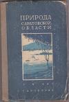 Купить книгу ред. Пиотровский В. Ф. - Природа Саратовской области