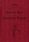 Купить книгу V. L. S. L. V., Василий Валентин, Агриппа, Парацельс - Девять Врат в Царство Теней