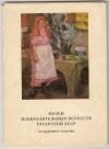 Купить книгу А. С. Стеркин– редактор, Ю. Л. Глезаров – художественный редактор - Музей изобразительных искусств татарской АССР