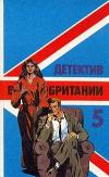 Купить книгу  - Детектив Великобритании. Том 5