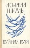 Купить книгу Исмаил Шихлы - Буйная Кура