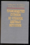 Купить книгу Курдюмов А. В., Пикунов М. Б., Чурсин В. М. - Производство отливок из сплавов цветных металлов.