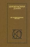 Купить книгу [автор не указан] - Прекрасная Дама: Из средневековой лирики