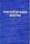 Спиваковский А. О., Дьячков В. К. - Транспортирующие машины.
