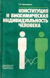 Купить книгу Е. Н. Хрисанфова - Конституция и биохимическая индивидуальность человека