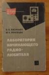 Купить книгу Васильев, В.А. - Лаборатория начинающего радиолюбителя