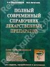 Купить книгу Крыжановский - Современные лекарственные препараты