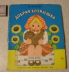 Осеева - Добрая хозяюшка книжка игрушка панорама
