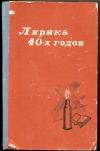 купить книгу Редакция В. Я. Вакуленко - Лирика 40–х годов (Русская советская лирика)