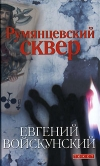 Купить книгу Евгений Войскунский - Румянцевский сквер