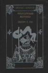 Купить книгу Морис Дрюон - Французская волчица, Лилия и лев
