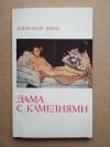 Купить книгу Александр Дюма - Дама с камелиями