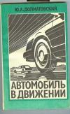Долматовский Ю. А. - Автомобиль в движении.