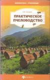 Купить книгу Суворин А. В. - Практическое пчеловодство. Теория и опыт