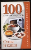 - Супы и каши. Серия 100 лучших рецептов для микроволновой печи.