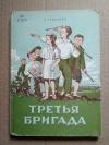 Купить книгу Григулис Арвид - Третья бригада