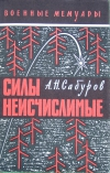 А. Н. Сабуров - Силы неисчислимые Серия: Военные мемуары