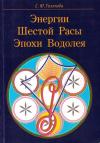 Купить книгу С. Ю. Тихонова - Энергии Шестой Расы Эпохи Водолея