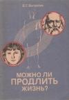 Купить книгу Вогралик В. Г. - Можно ли продлить жизнь?