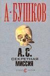 Купить книгу Александр Бушков - А. С. Секретная миссия