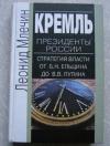 Купить книгу Млечин - Млечин Кремль Президенты России Стратегия власти