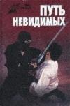 Купить книгу Горбылев, А.М. - Путь невидимых. Подлинная история Нин-дзюцу