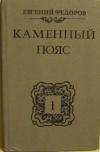 Федоров Евгений - Каменный пояс. В трех книгах. Книга 1