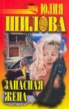 Шилова Юлия - Запасная жена