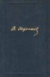 Купить книгу Вересаев, В.В. - Собрание сочинений
