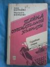 Купить книгу Ваняшова А. Д.; Ваняшова М. Г. - Тайна совещательной комнаты. Судебные очерки