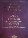 Купить книгу Зорько, Г.Ф. - Новый большой итальянско-русский словарь