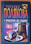 купить книгу Полякова Т. - У прокурора век недолог