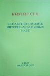 Купить книгу Ким Ир Сен - Беззаветно служить интересам народных масс